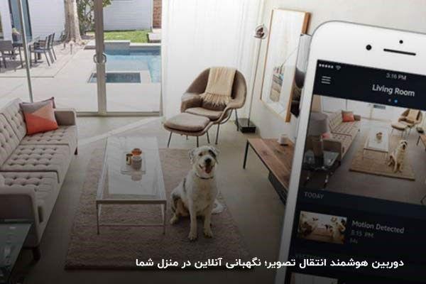 دوربین هوشمند انتقال تصویر؛ نگهبانی آنلاین در منزل شما