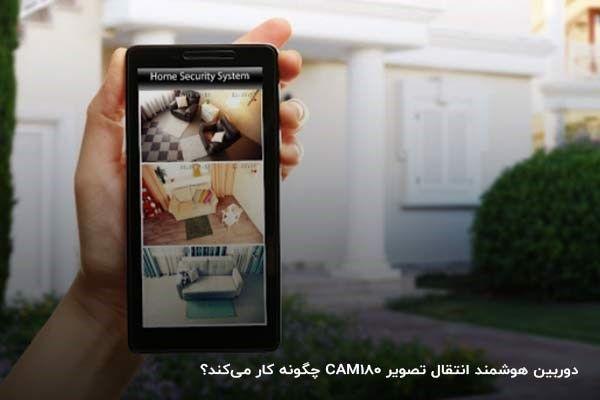 دوربین هوشمند انتقال تصویر CAM180 چگونه کار میکند؟