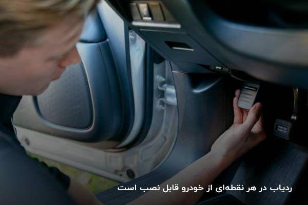 ردیاب GM250 در هر نقطهای از خودرو قابل نصب است.