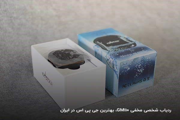 ردیاب شخصی مخفی GM110، بهترین جی پی اس در ایران