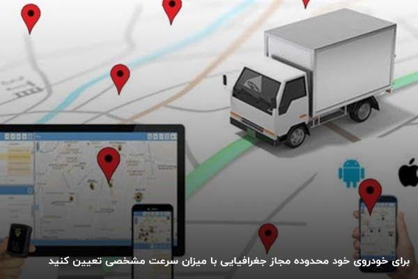 امکان تعیین محدوده مجاز جغرافیایی با میزان سرعت مشخصی با استفاده از ردیاب خودرو GM200