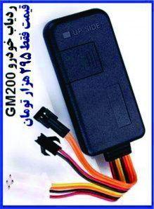 ردیاب gm200