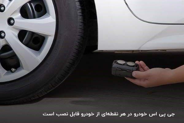 جی پی اس خودرو در هر نقطهای از خودرو قابل نصب است.