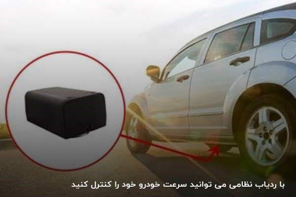 با ردیاب نظامی می توانید سرعت خودرو خود را کنترل کنید.