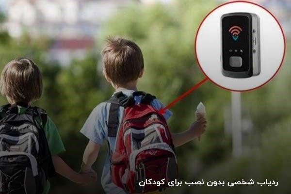 ردیاب شخصی بدون نصب برای کودکان