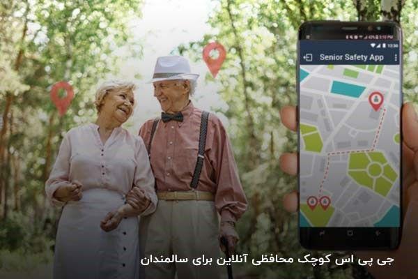 جی پی اس کوچک محافظی آنلاین برای سالمندان