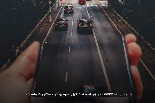 با ردیاب GM2500 در هر لحظه کنترل خودرو در دستان شماست
