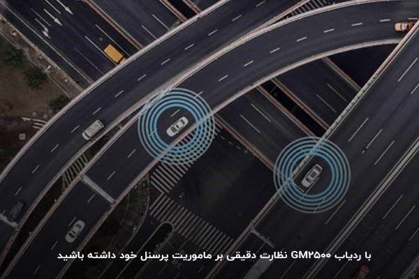 با استفاده از جی پی اس GM2500 نظارت دقیقی بر ماموریت پرسنل خود داشته باشید