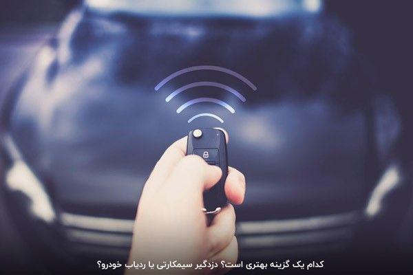 بهترین وسیله امنیتی خودرو کدام است؟