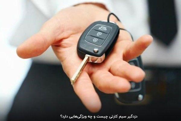 دزدگیر سیم کارت خور اتومبیل چیست و چگونه عمل میکند؟