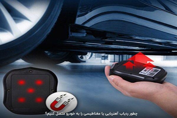 نحوه نصب و فعال سازی ردیاب شارژی یا ردیاب آهنربایی خودرو