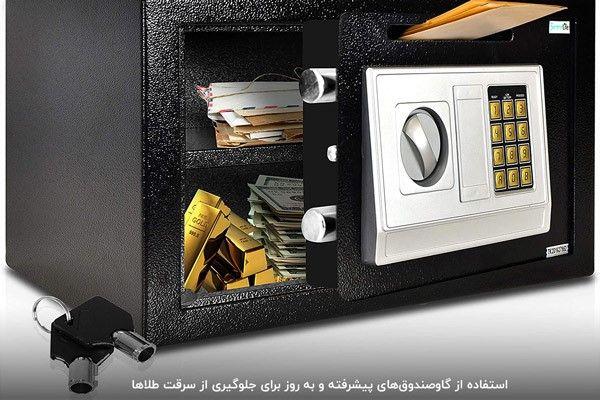 استفاده از گاوصندوق، مطمئن روش برای نگهداری طلا در خانه