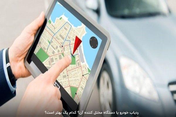 خرید اینترنتی ردیاب خودرو