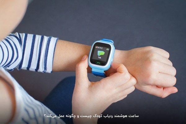 نحوه عملکرد ساعت هوشمند ردیاب کودک
