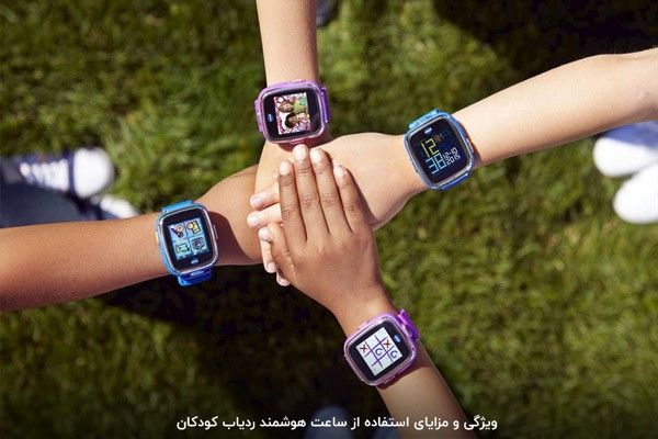 ویژگی و مشخصات ساعتهای ردیاب مخصوص کودکان