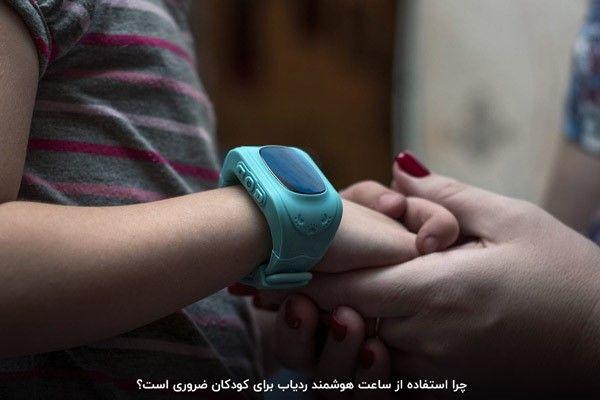 خرید اینترنتی ساعت ردیاب کودک و ردیاب شخصی