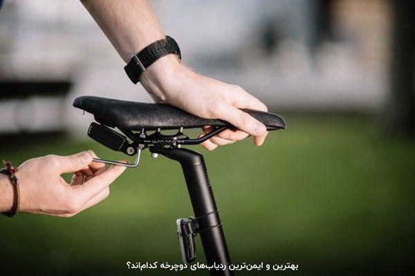 ردیاب مغناطیسی، بهترین ردیاب برای دوچرخه